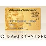 『セゾンゴールド・アメックスはJALの陸マイラー最強カードか』の画像