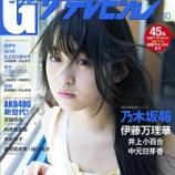 『【乃木坂46】『Gザテレビジョン vol.40 』伊藤万理華が表紙キタ━━(゚∀゚)━━!!!』の画像
