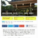 『和歌山県・高野山「密厳院」』の画像