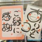 『笑い文字』の画像