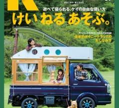 9/28発売『K MAGAZINE VOL.07(GEIBUN MOOKS)』