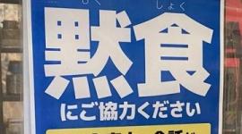 【話題】「黙食にご協力ください」 カレー店の苦渋の呼びかけに、客・飲食店から反響