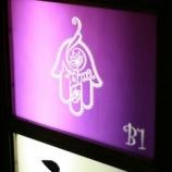 『四谷三丁目のBar Fatima』の画像
