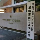 『尼崎市100周年ゴルフコンペ!!』の画像