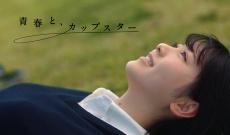 『カップスター』新CMキターーー!!!まさかこのタイミングで若手起用!!!【動画】