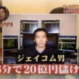 『【投資の神】みずほ証券の誤発注で、160万円から200億円まで資産を増やしたジェイコム男が再び話題。』の画像