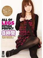 ALL OF LEGS FETISH PERFECT 8時間