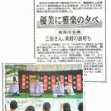 『南海日日新聞』の画像