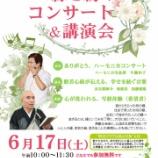 『【終活イベント】縁を紡ぐコンサート&講演会』の画像