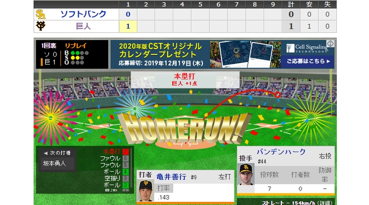 【 動画 】<巨人×ソフトバンク 1回裏> 亀井が初回先頭打者HR![巨1-0ソ]