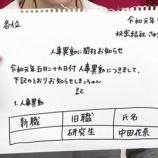 『【乃木坂46】人事異動w 中田花奈、さゆりんご軍団 正式加入が決定キタ━━━━(゚∀゚)━━━━!!!』の画像