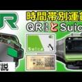 【JR東日本】値上げか?通勤定期券。時間帯別運賃の導入検討だってよ。回数券は?