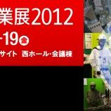 『『危機管理産業展(RISCONTOKYO)2012』出展のご案内』の画像