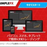 『シンプルなサービスを提供しているSimpleFXについて、特徴や魅力を動画を交えて解説します!!』の画像