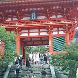 『初秋の京都②~清水寺へ』の画像