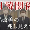【韓国世論調査】もうどうでもよい関係! 韓日関係改善 「日本政府がまず態度変えるべき」 58%