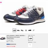 『直リンク オンライン3/5 10時発売  WHIZ LIMITED x mita sneakers NEW BALANCE 574 ICONIC COLLABORATION PACK』の画像