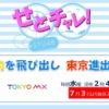 「せとチャレ!」が東京MXで放送スタート STU48が東京進出開始