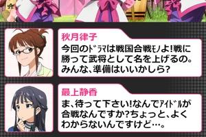 【グリマス】イベント「大合戦!戦国アイドル活劇」ショートストーリーまとめ