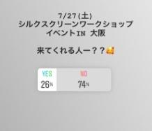 『【悲報】萩原舞さん「イベント来てくれる人ー??🥰」アンケートした結果…』の画像
