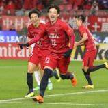 『[ACL]鹿島アントラーズ 決勝トーナメント1回戦 上海に3-1で勝利!!2点をリード! 敵地での第2戦に臨む』の画像