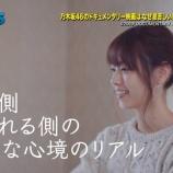 『西野七瀬の映画・インタビューシーンが初公開!!『自分が卒業しても涙を流してくれる人なんていないんだろうなって勝手に思ってた・・・』【いつのまにか、ここにいる】【乃木坂46】』の画像