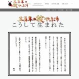 『寿虎屋酒造さん「三百年の掟やぶり」ブランドサイト公開しています!』の画像