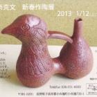 『朝比奈克文2013新春作陶展』の画像