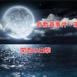 『【倉敷蓋事件・第六夜①】本当に危ないところを見つけてしまった「関西の出撃」』の画像