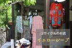 東香里で18年続いたアパレル系リサイクルのお店「イエローシープ」が私市山手にて移転して再オープンしているので行ってみた!