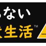 『支援事例 環衛創美社さん×ペットライフサポートふぅさんの新サービス「滑らない愛犬生活」!』の画像
