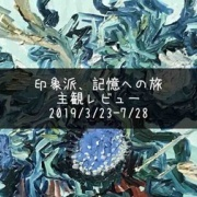 ゴッホの絵画に科学が切り込む!『印象派、記憶への旅」への旅【後編】
