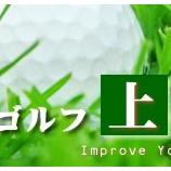 『ゴルフ 初心者 入門 【ゴルフまとめ・ゴルフクラブ シャフト 】』の画像