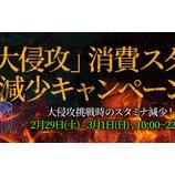 『【光を継ぐ者】「大侵攻」消費スタミナ減少キャンペーンのご案内』の画像