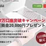『18万口座突破キャンペーン実施!無料でEAを使い放題できるGemForexが6月15日(土)0時から11日間限定で新規口座開設20,000円ボーナスキャンペーン開催!!』の画像