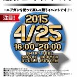 『【2015.3.28開催】定例ISKY.DEPOシューティングマッチ画像・動画』の画像
