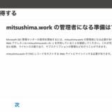 『(Microsoft 365)セルフサービスサインアップの挙動について確認してみた』の画像