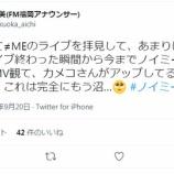『[ノイミー] 愛智望美アナ「昨日初めて≠MEのライブを拝見して、あまりにも良すぎて…これは完全にもう沼…」』の画像