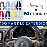 『Sprung × maniacs DSG Paddle Extension (Type B for The Beetle)好評です!』の画像