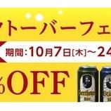 『【今だけ15%OFF】直輸入のドイツビールで「おうちオクトーバーフェスト」楽しもう!』の画像