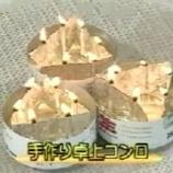 『あき缶コンロの作り方』の画像