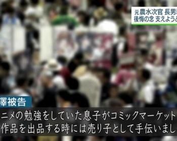 元農水次官・熊澤英昭被告、息子・英一郎の作品を売るためコミケの売り子をしていた