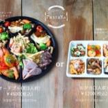 『【ご予約制】オードブル&お弁当のご案内』の画像