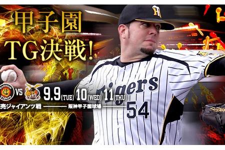 巨人と阪神の決定的な差って alt=