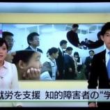 『NHK全国放送で放映』の画像