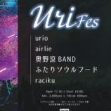 『【ライブ情報】2020年12月12日(土) uri fes〜初期衝動編〜』の画像