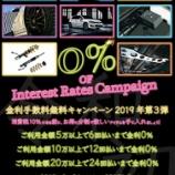 『【スタッフ日誌】金利手数料無料キャンペーン8月24日(土)よりスタート!』の画像