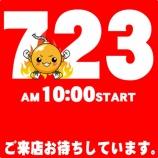 『7/23 マジックバード鶴見』の画像