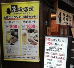 かなり美味しい串焼き立ち飲み! 串焼き 京橋酒場