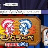 『【出演】テレビ BSスカパー!「モノクラ〜ベ」』の画像